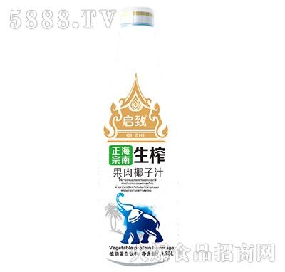 启致生榨果肉椰子汁1.25L