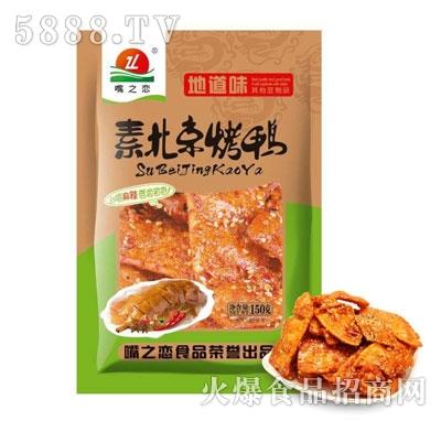 嘴之恋150g素北京烤鸭