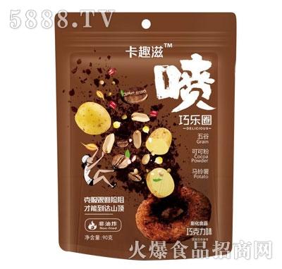 卡趣滋巧乐圈巧克力味90g