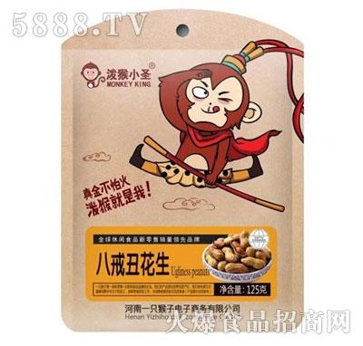 泼猴小圣八戒丑花生125g