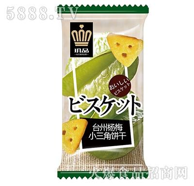 玑品台州杨梅小三角饼干