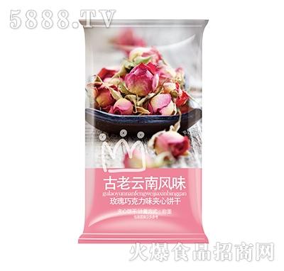古老云南风味玫瑰巧克力味夹心饼干