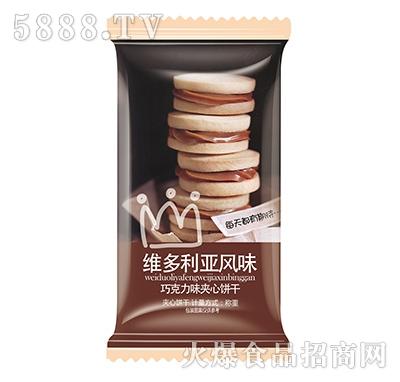 维多利亚风味巧克力味夹心饼干