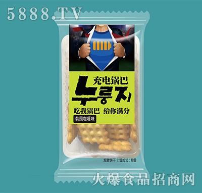 充电锅巴韩国咖哩味