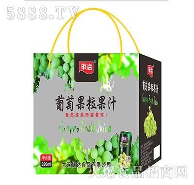 平冶葡萄果粒果汁330ml礼盒