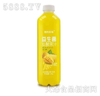 相约农场益生菌芒果复合果汁1.25L