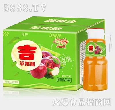 乡村伙伴吉苹果醋1.5Lx6瓶