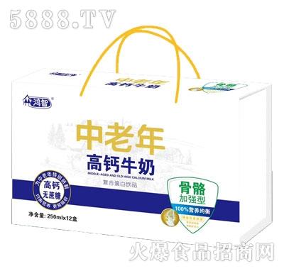 鸿智中老年高钙牛奶复合蛋白饮品250mlx12盒
