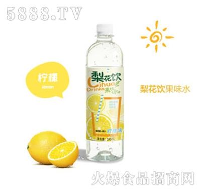 梨花饮柠檬味