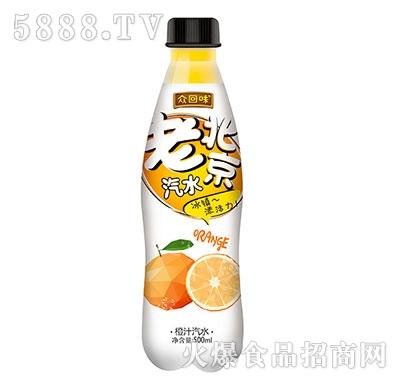 众回味老北京橙汁汽水500ml