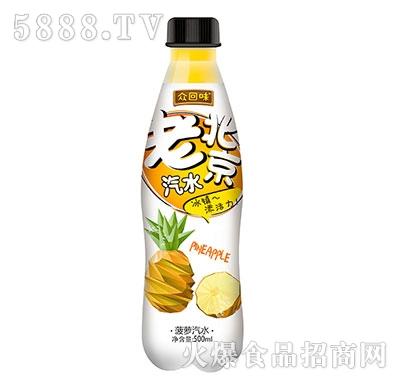 众回味老北京菠萝汽水500ml