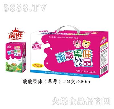 晨旺酸酸果味饮品250mlx24盒草莓味