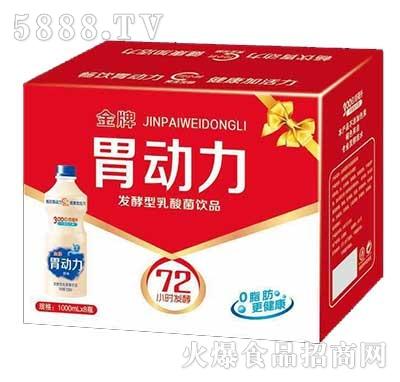 金牌胃动力发酵乳酸菌1000mlx8瓶
