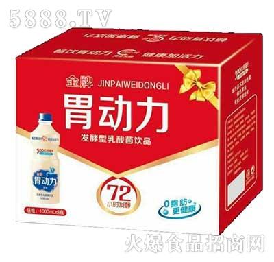 金牌胃动力发酵乳酸菌1000mlx8瓶箱装