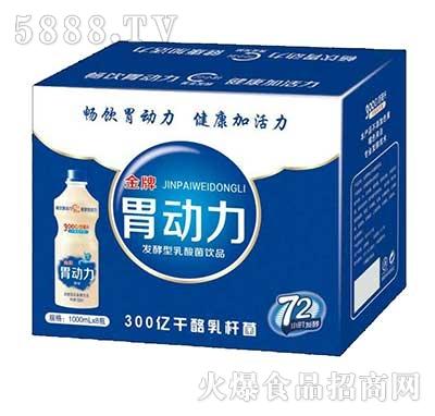 金牌胃动力发酵乳酸菌饮品1000mlx8瓶箱装