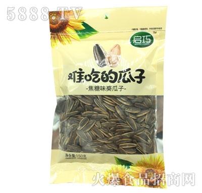 启巧焦糖味葵瓜子150g