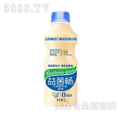 味动力益菌畅原味乳酸菌1L