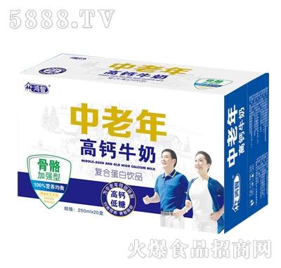 鸿智中老年高钙牛奶250mlx20盒