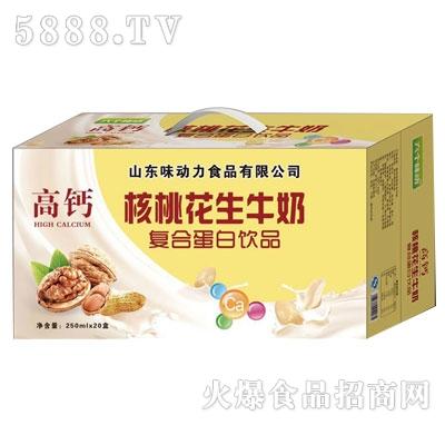 味动力高钙核桃花生牛奶250mlx20盒