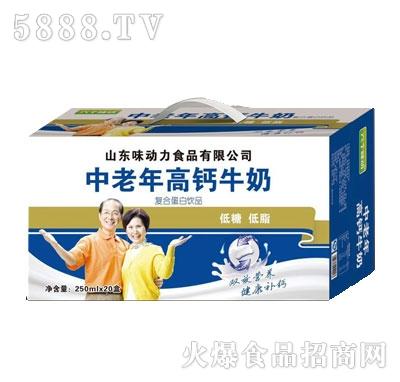 味动力中老年高钙牛奶250mlx20盒