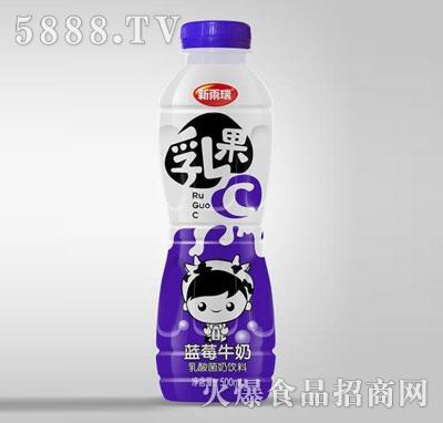 新雨瑞乳果C蓝莓牛奶500ml