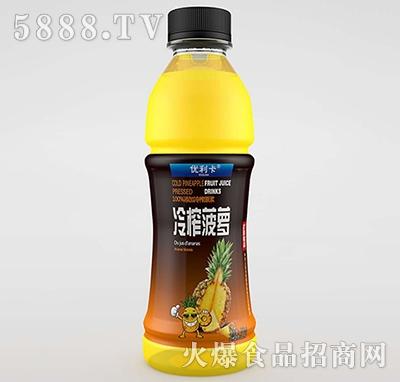优利卡冷榨菠萝汁550ml