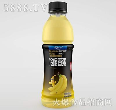 优利卡冷榨香蕉汁550ml