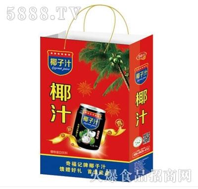 奇福记牌椰子汁礼盒装