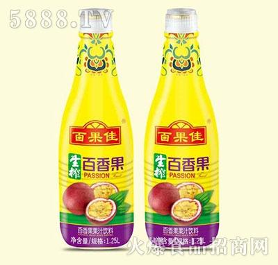 百果佳生榨百香果汁1.25L