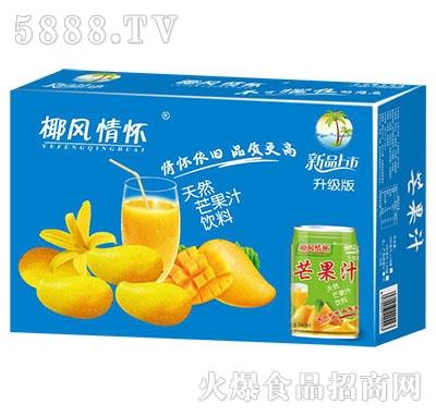 椰风情怀芒果汁
