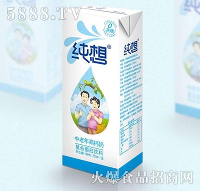 纯想中老年高钙奶250ml