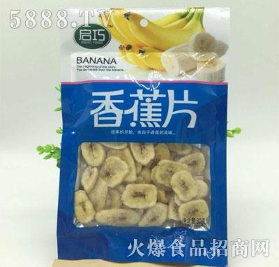 启巧香蕉片