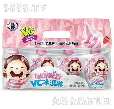 旺仔VC冰淇淋含乳饮品草莓味