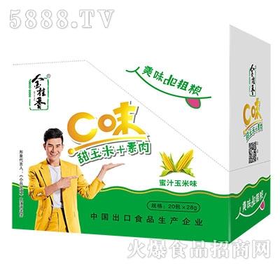 金桂香C味甜玉米+素肉20包x28g