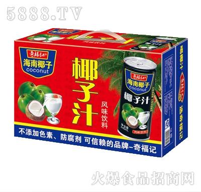 奇福记海南椰汁椰子汁风味饮料箱装