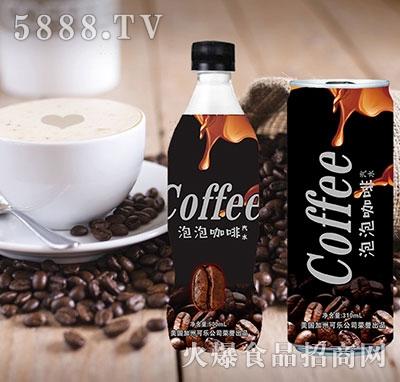泡泡咖啡汽水