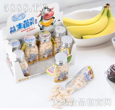 明之堂益生菌奶片香蕉味