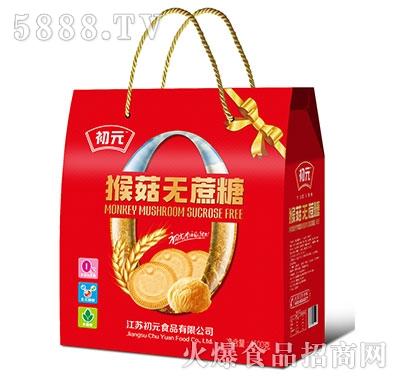 初元猴菇无蔗糖饼干礼盒1500克