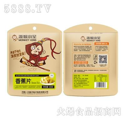 泼猴小圣香蕉片65g