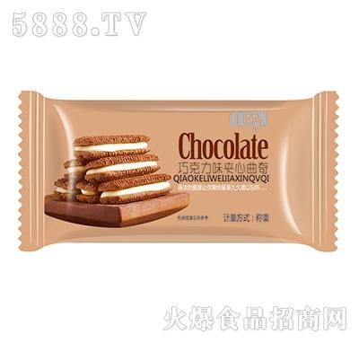 u芯巧克力味夹心曲奇饼干