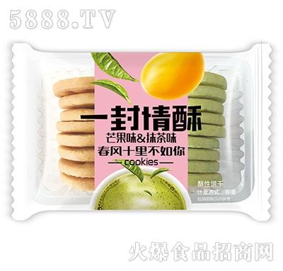 一封情酥酥性饼干芒果&抹茶味