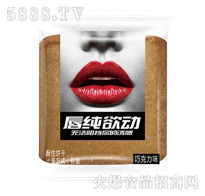 唇纯欲动酥性饼干巧克力味