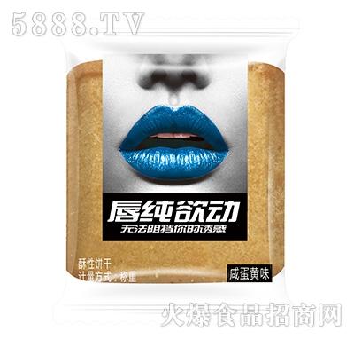 唇纯欲动酥性饼干咸蛋黄味