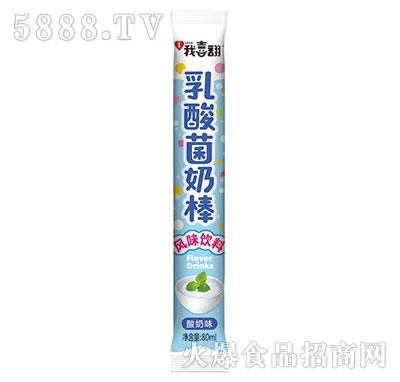 我喜翻乳酸菌奶棒酸奶味80ml