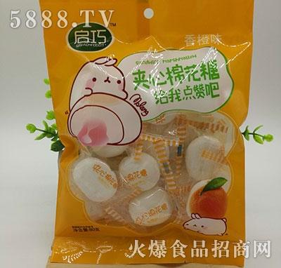 启巧夹心棉花糖香橙味