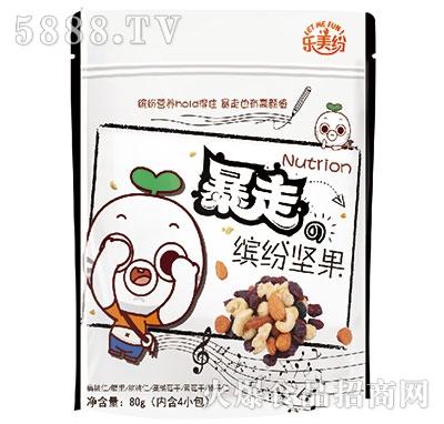 乐美纷暴走缤纷坚果80gx4袋