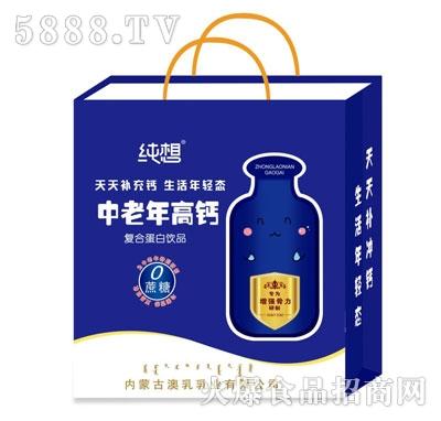 纯想中老年高钙复合蛋白饮品