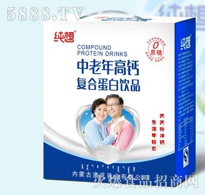 纯想中老年高钙复合蛋白饮品(盒)