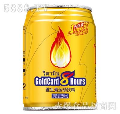 Goldcard8Hours维生素运动饮料250ml