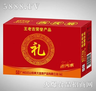 王老吉老汽水礼盒